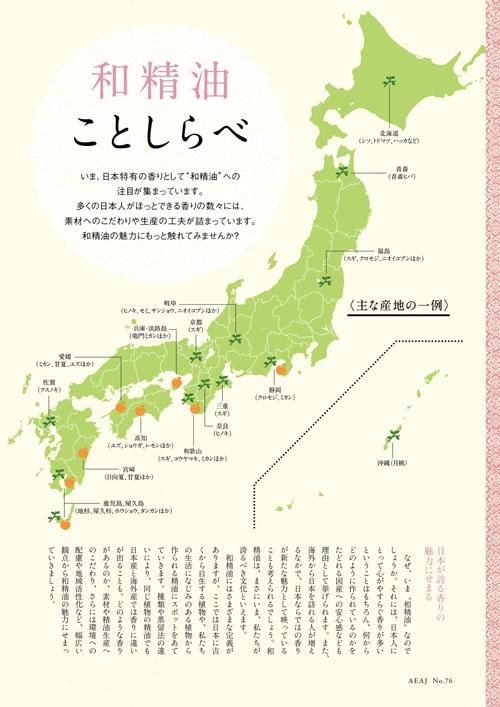 AEAJ_1506_02.jpg