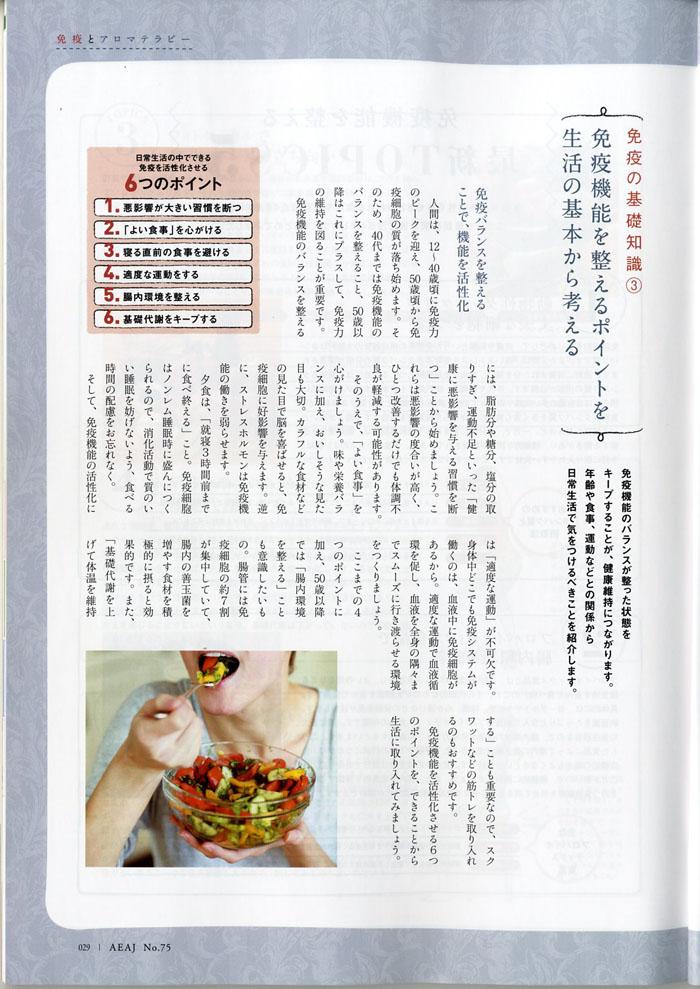 AEAJ_75_004.jpg
