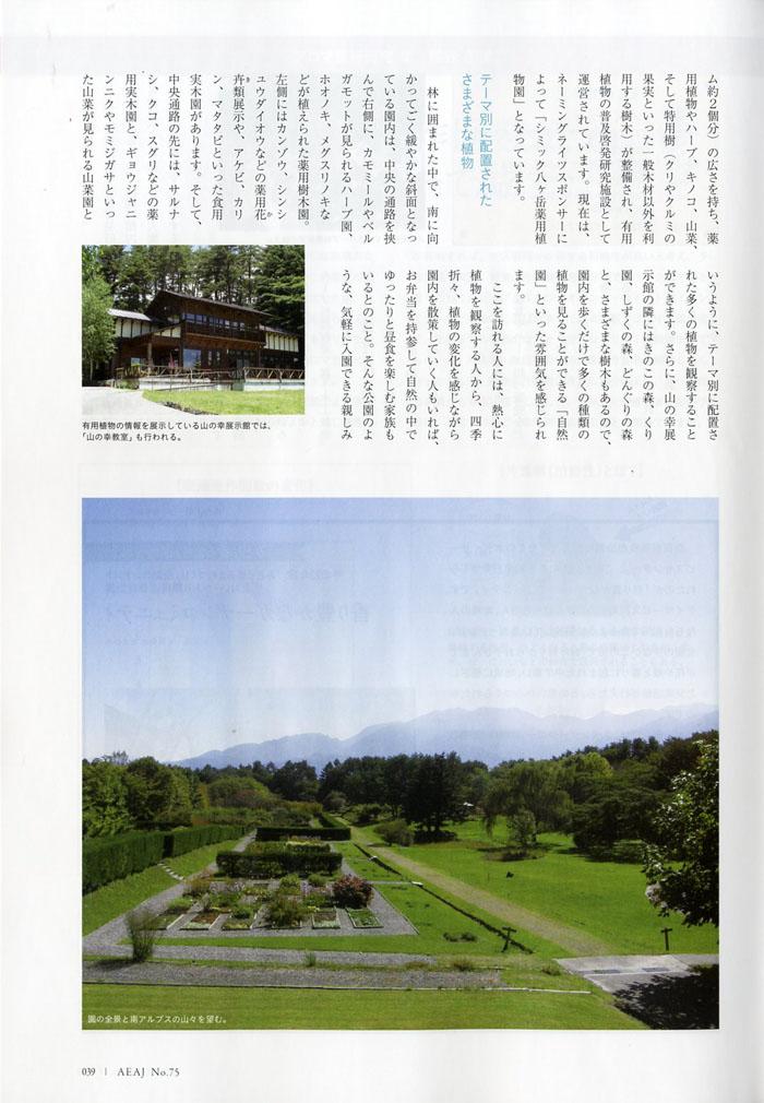AEAJ_75_006.jpg
