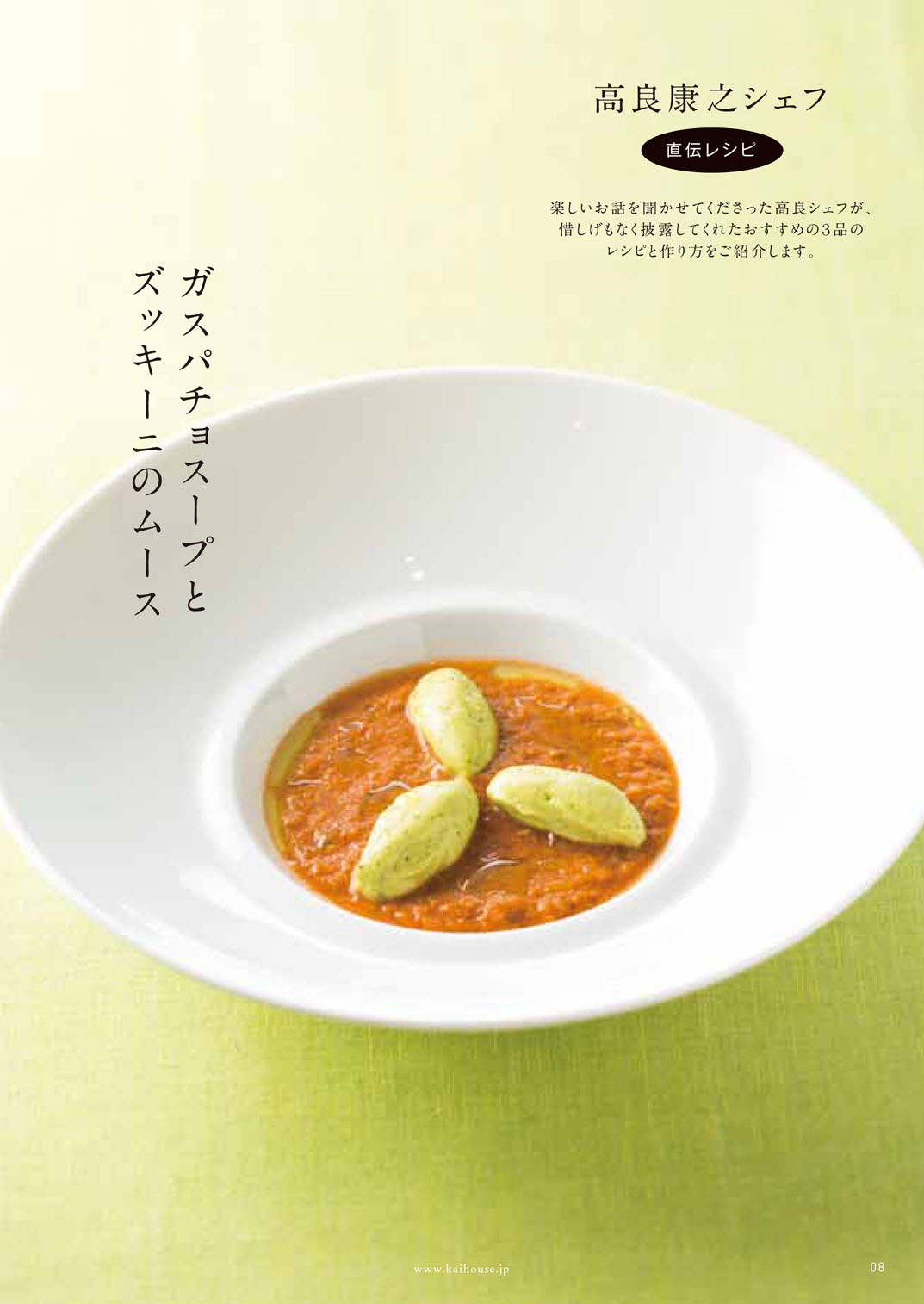 KaiHouse_25_08.jpg