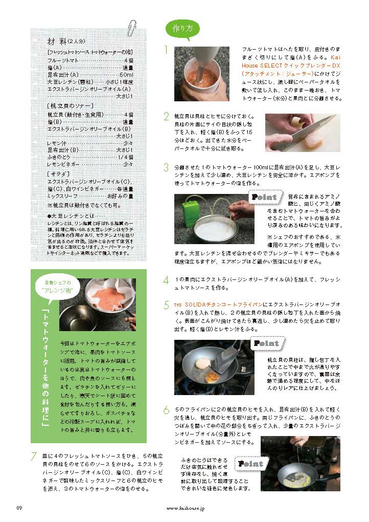 KaiHouse_28_09.jpg