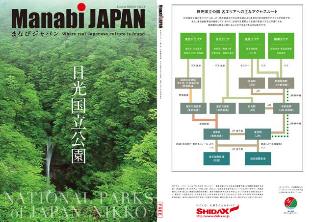 ManabiJAPAN_01_01-20A.jpg