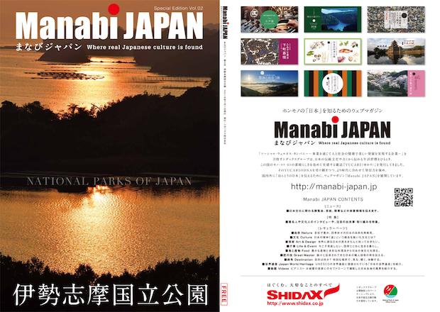 ManabiJAPAN_02_01-20.jpg