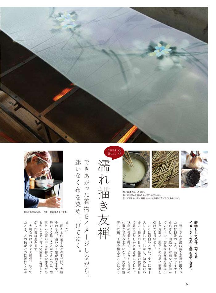 YUCARI_18_34-35.jpg