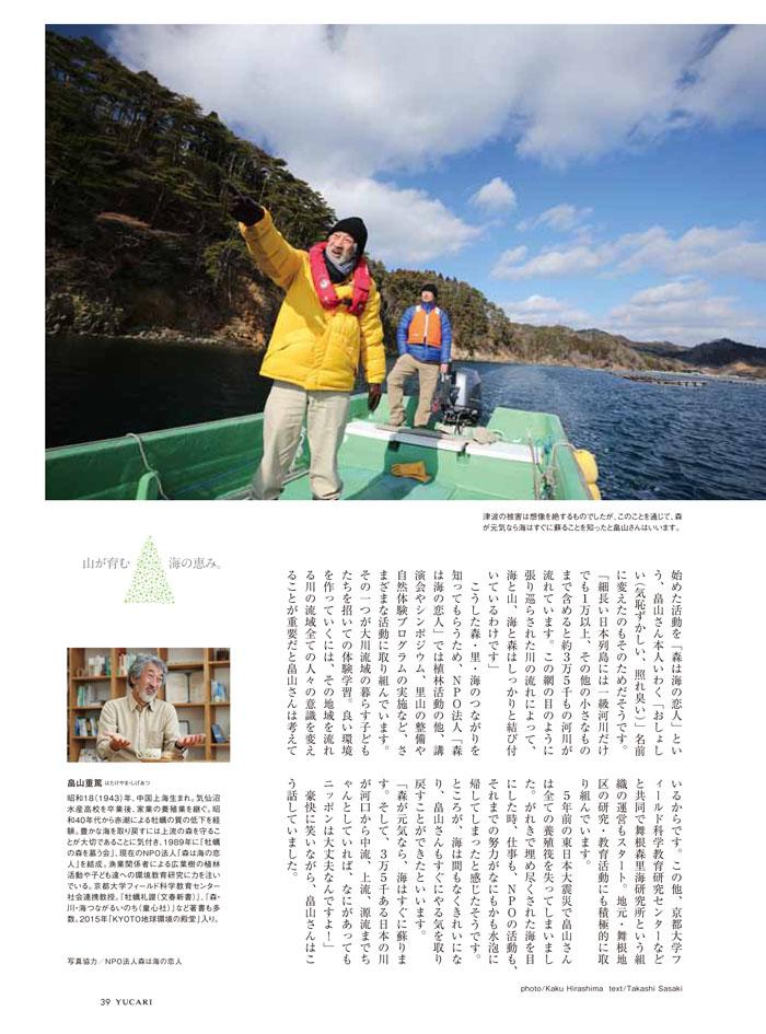 YUCARI_25_39.jpg