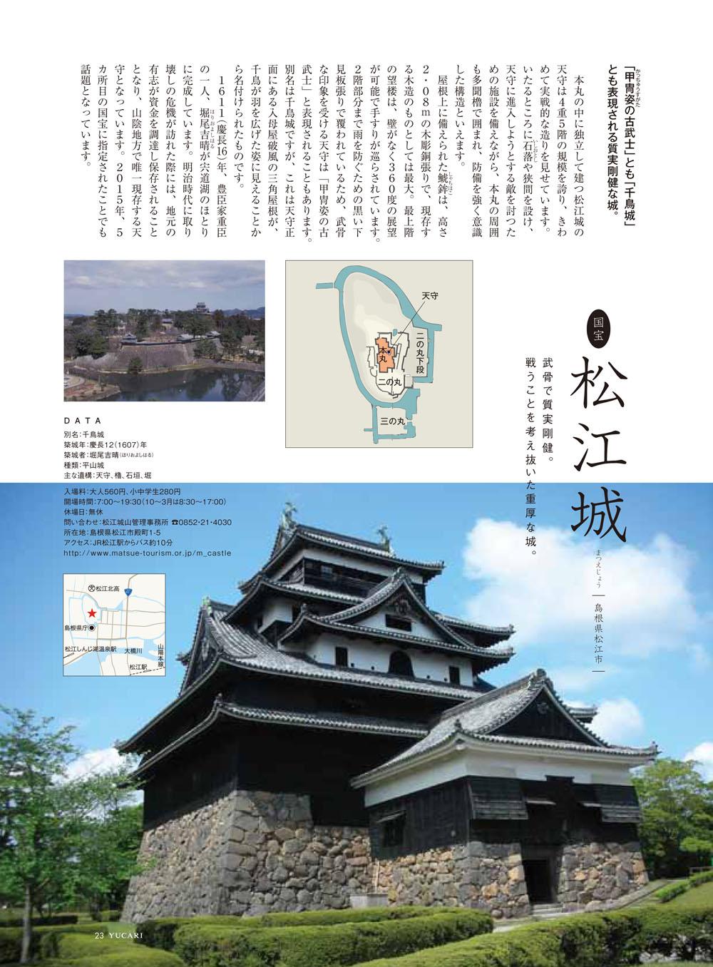 YUCARI_26_23.jpg