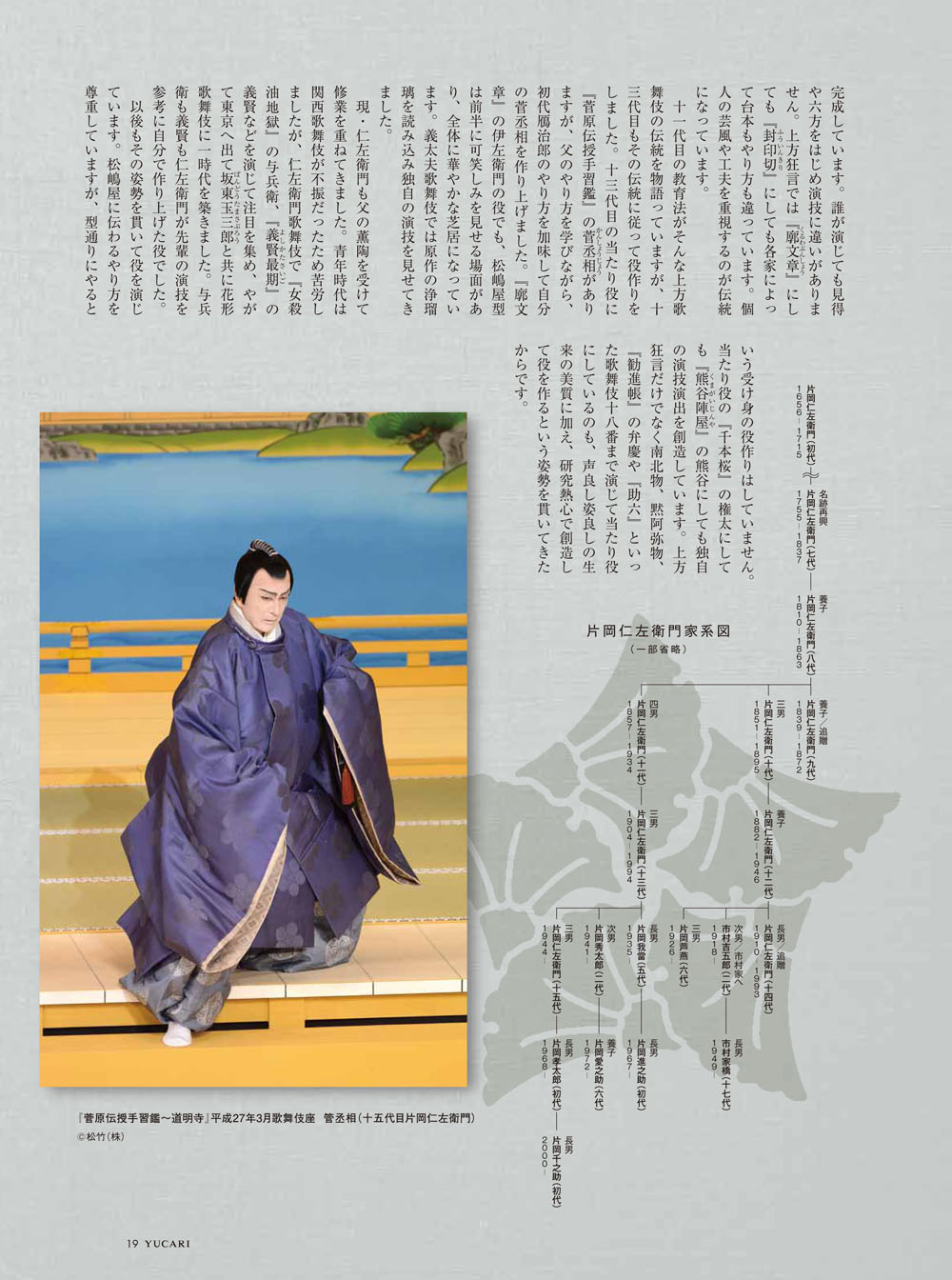 YUCARI_27_19.jpg