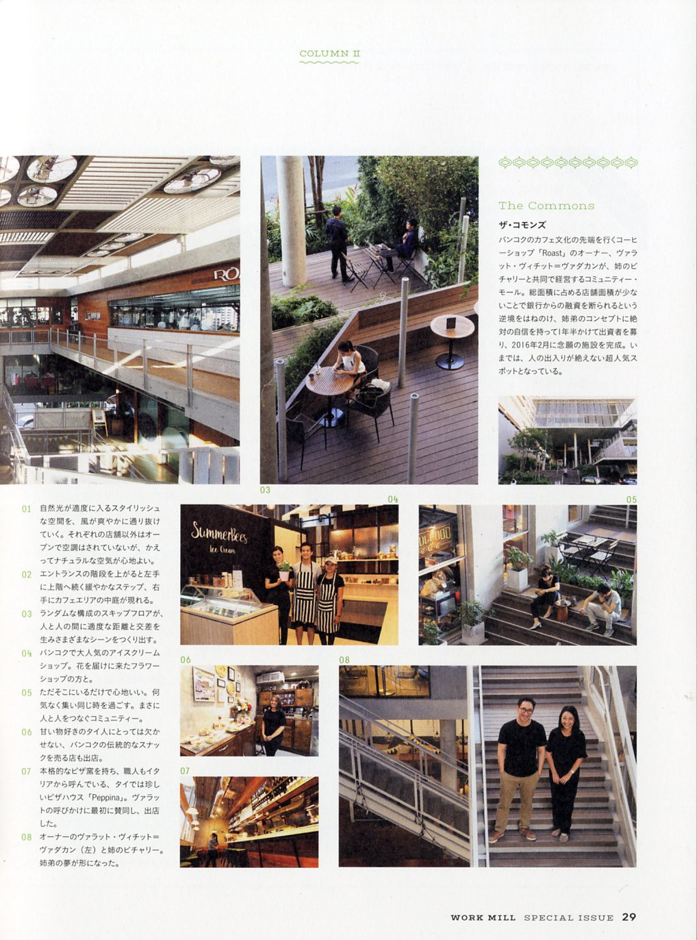 workmill006.jpg