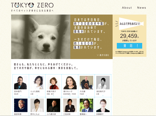 TOKYO%200%20%E3%82%AD%E3%83%A3%E3%83%B3%E3%83%9A%E3%83%BC%E3%83%B3.png
